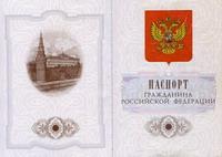 Услышали, что по внутреннему российскому паспорту в / на Украину не попасть? Скорее всего, это вранье.
