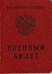 По российскому военному билету въехать в / на Украину нельзя. Совсем.